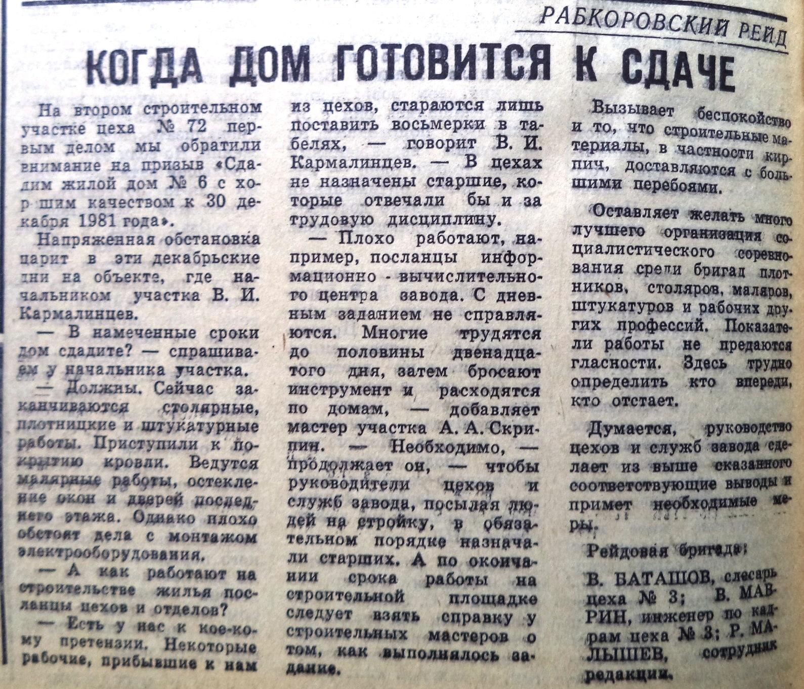 Республиканская-ФОТО-18-Рабочий-1981-25 декабря
