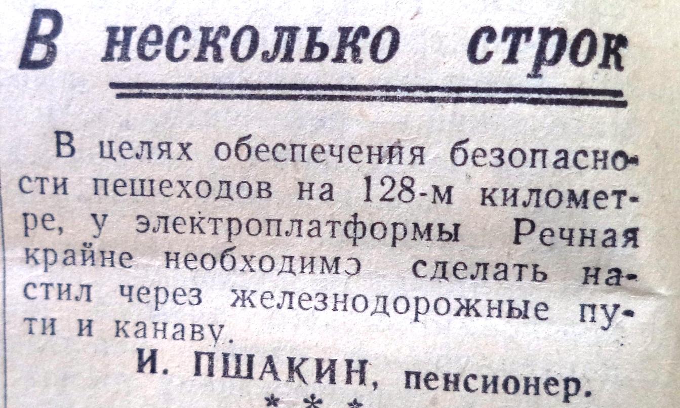 Речные-ФОТО-04-Большевистское знамя-1961-6 июля