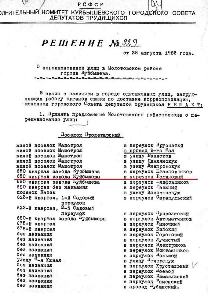Роликовый-ФОТО-02-Куйбышев-1952-о переименовании улиц в Советском районе