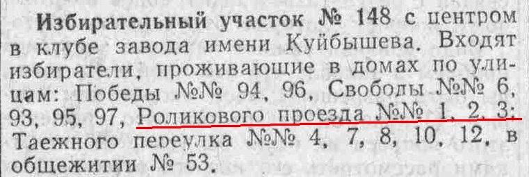 Роликовый-ФОТО-03-выборы-1954