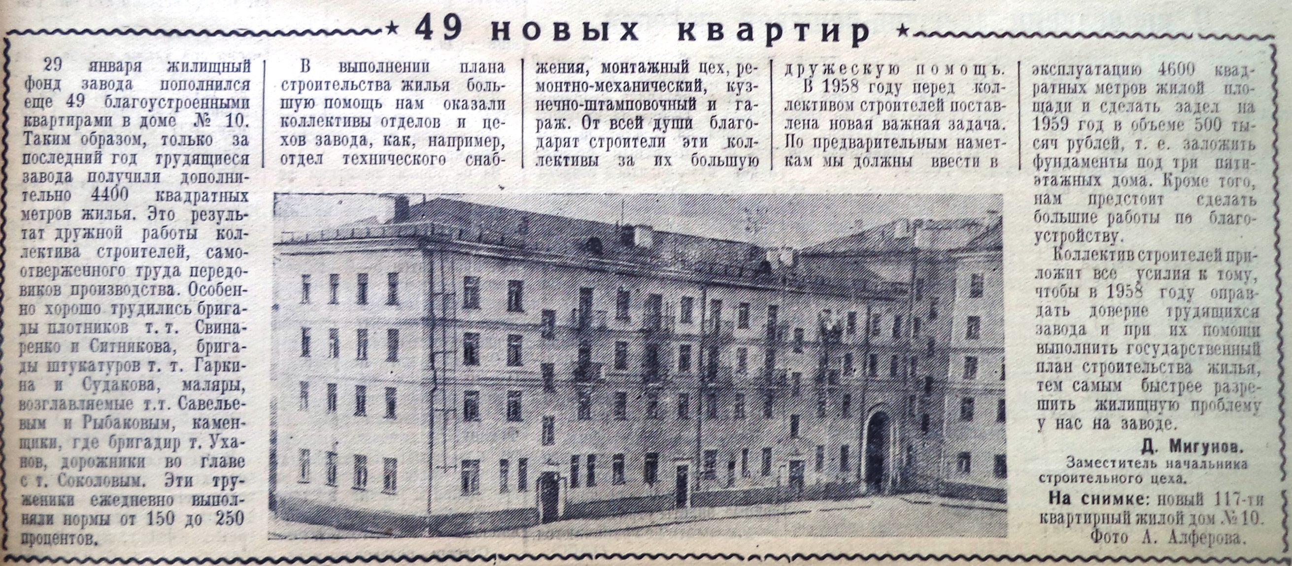 Роликовый-ФОТО-08-Ленинское Знамя-1958-4 февраля