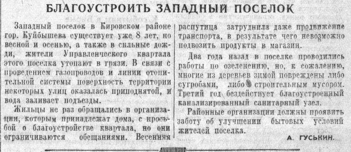 Рыльская-ФОТО-12-ВКа-1953-04-12-о благ-ве Западного пос