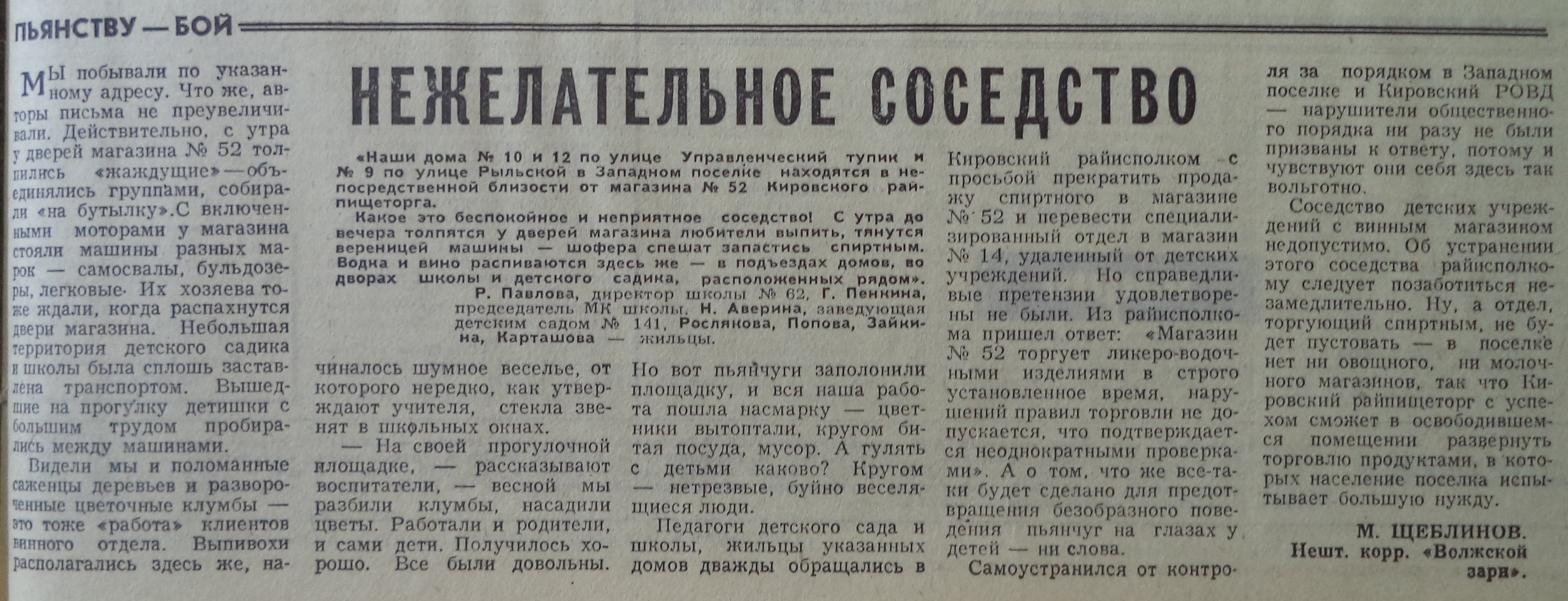Рыльская-ФОТО-16-ВЗя-1977-12-20-благ-во в р-не Рыльской