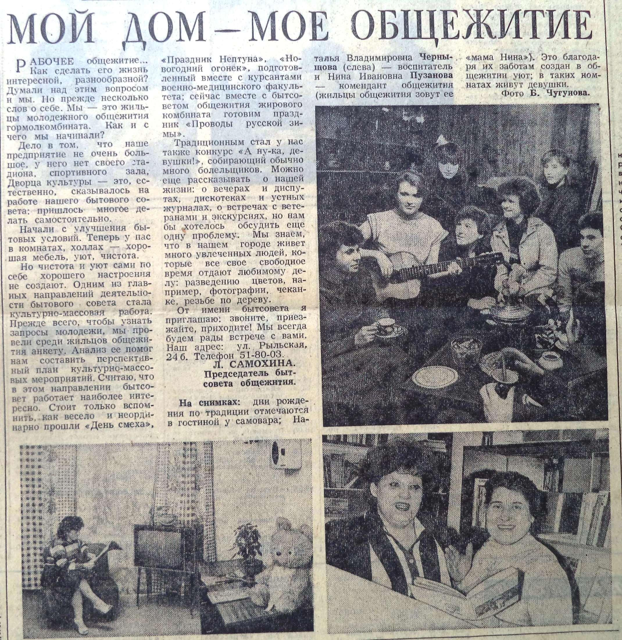 Рыльская-ФОТО-21-ВЗя-1986-02-21-об общеж. молокоз-да на Рыльской-24 Б
