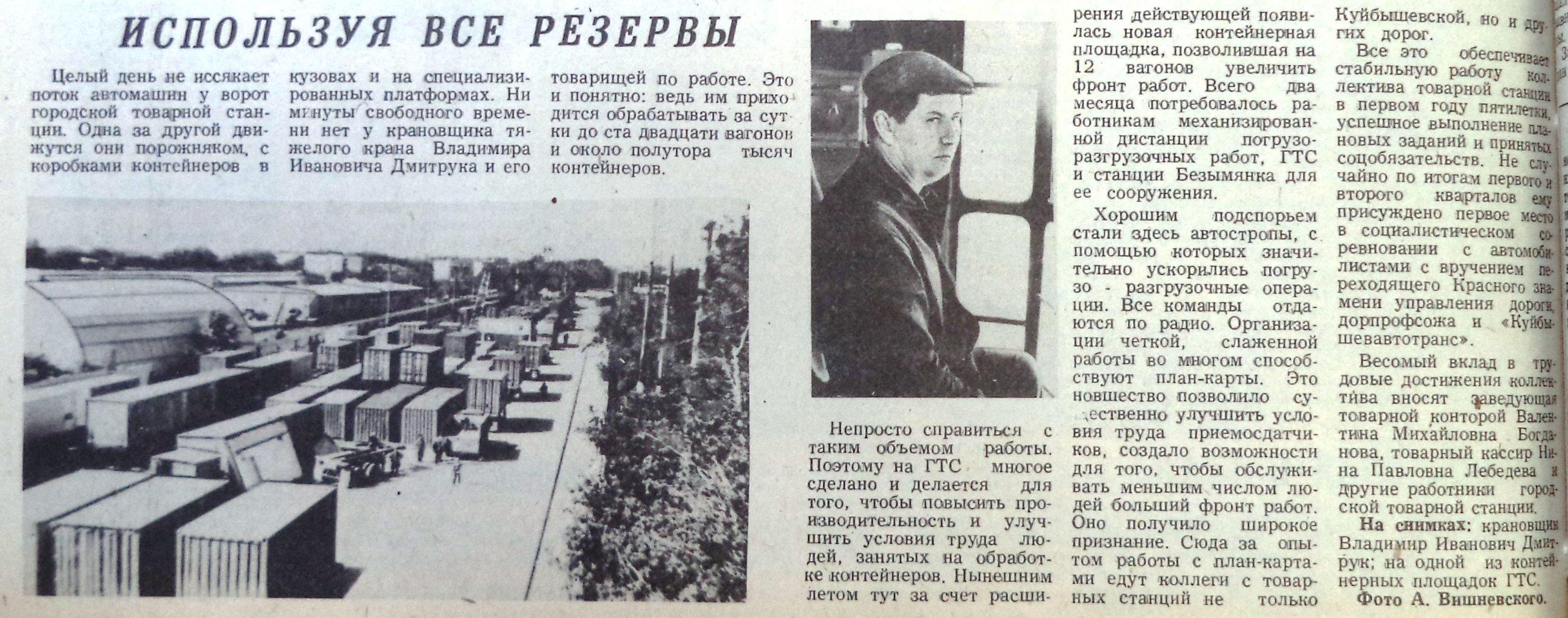 Рыльская-ФОТО-29-Большевистское знамя-1986-27 сентября-1-min
