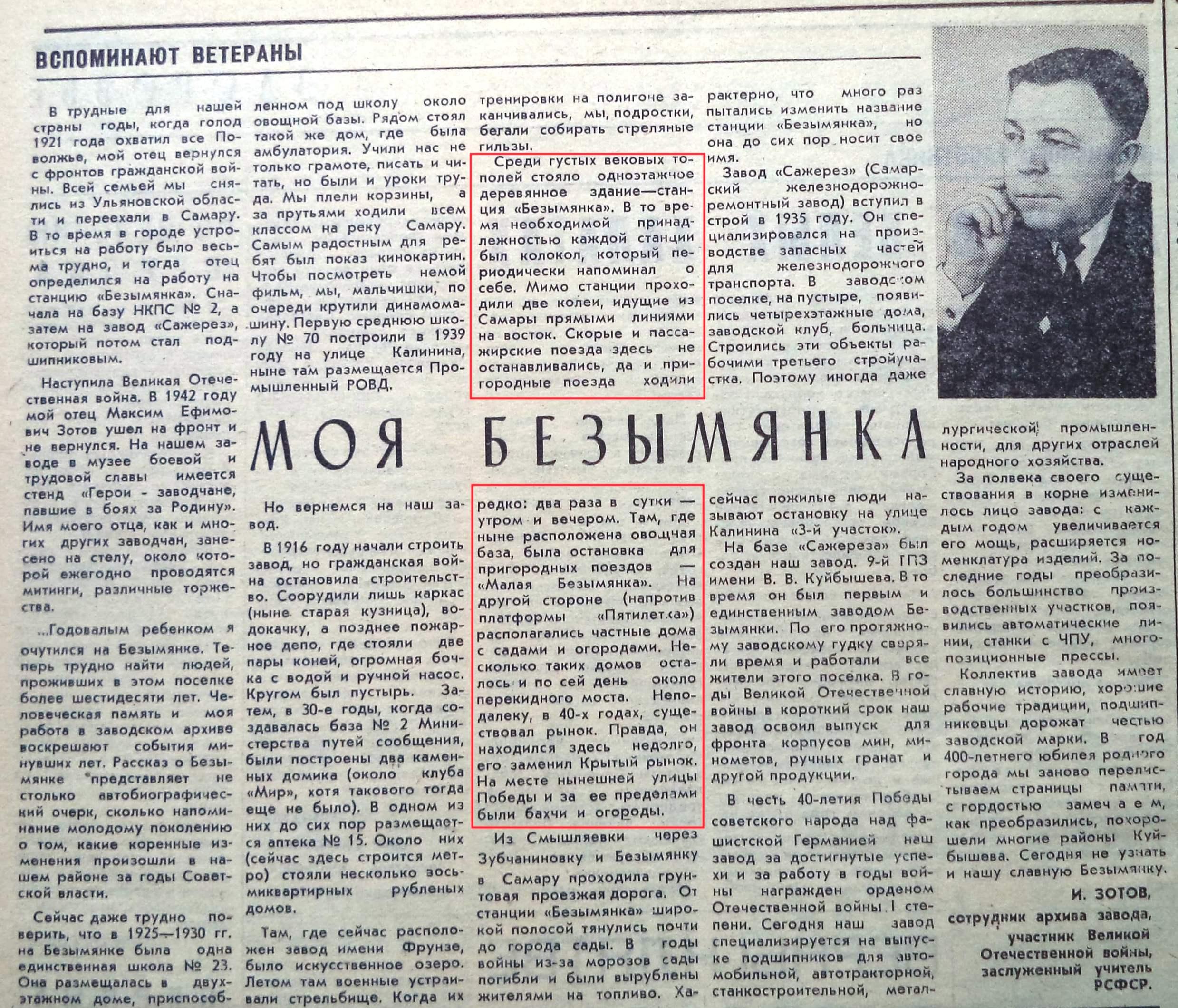Рыночная-ФОТО-04-Ленинское Знамя-1986-13 июня-min