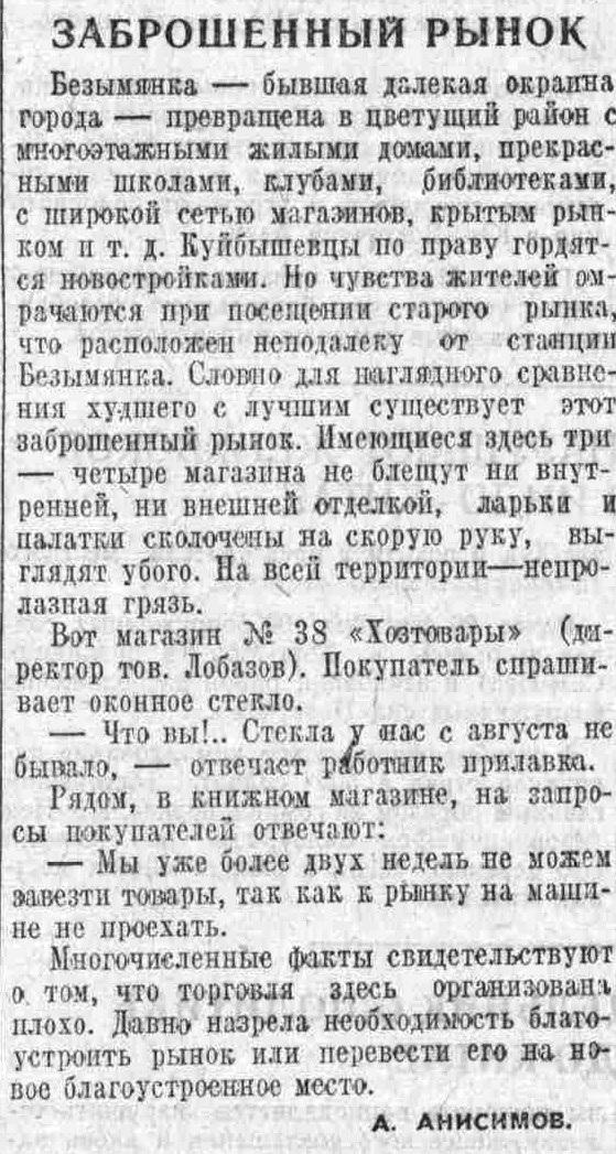 Рыночная-ФОТО-07-ВКа-1954-11-13-о рынке вблизи станции Безымянка