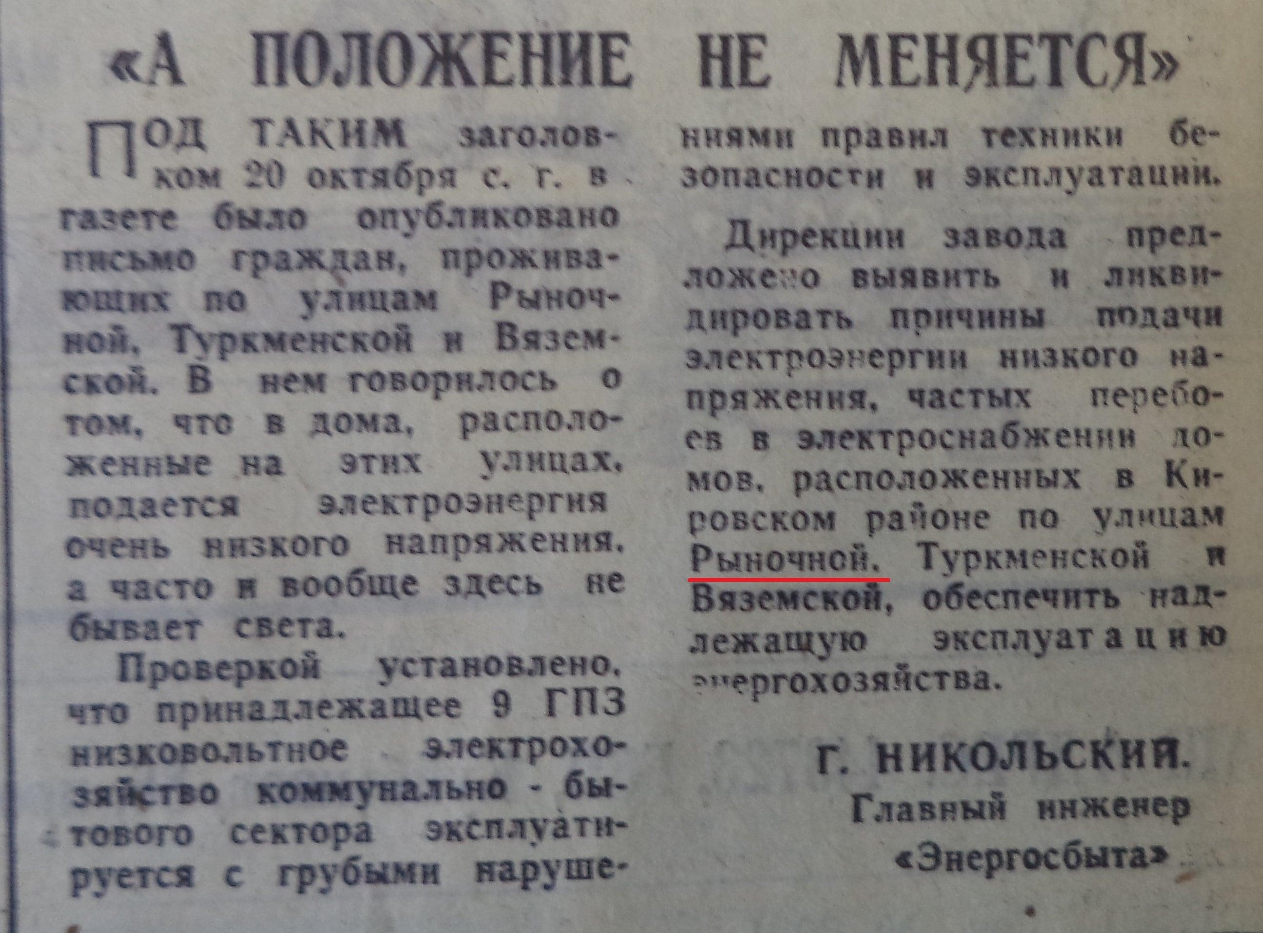 Рыночная-ФОТО-12-ВЗя-1971-11-04-проблемы ул. Туркмен.-min
