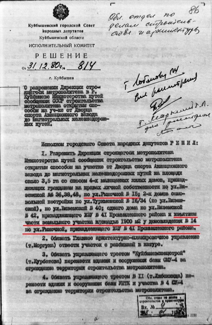 Рыночная-ФОТО-13-Куйбышев-1980-о сносе домов под метро у Пятилетки