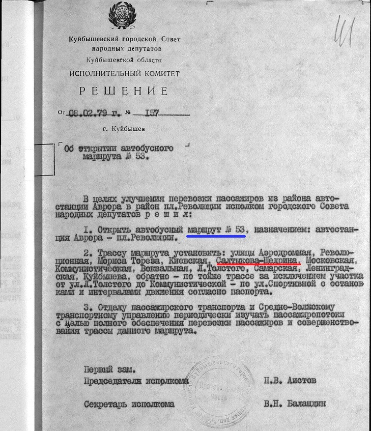 Салтыкова-Щедрина-ФОТО-20-Куйбышев-1979-открытие автобуса № 53