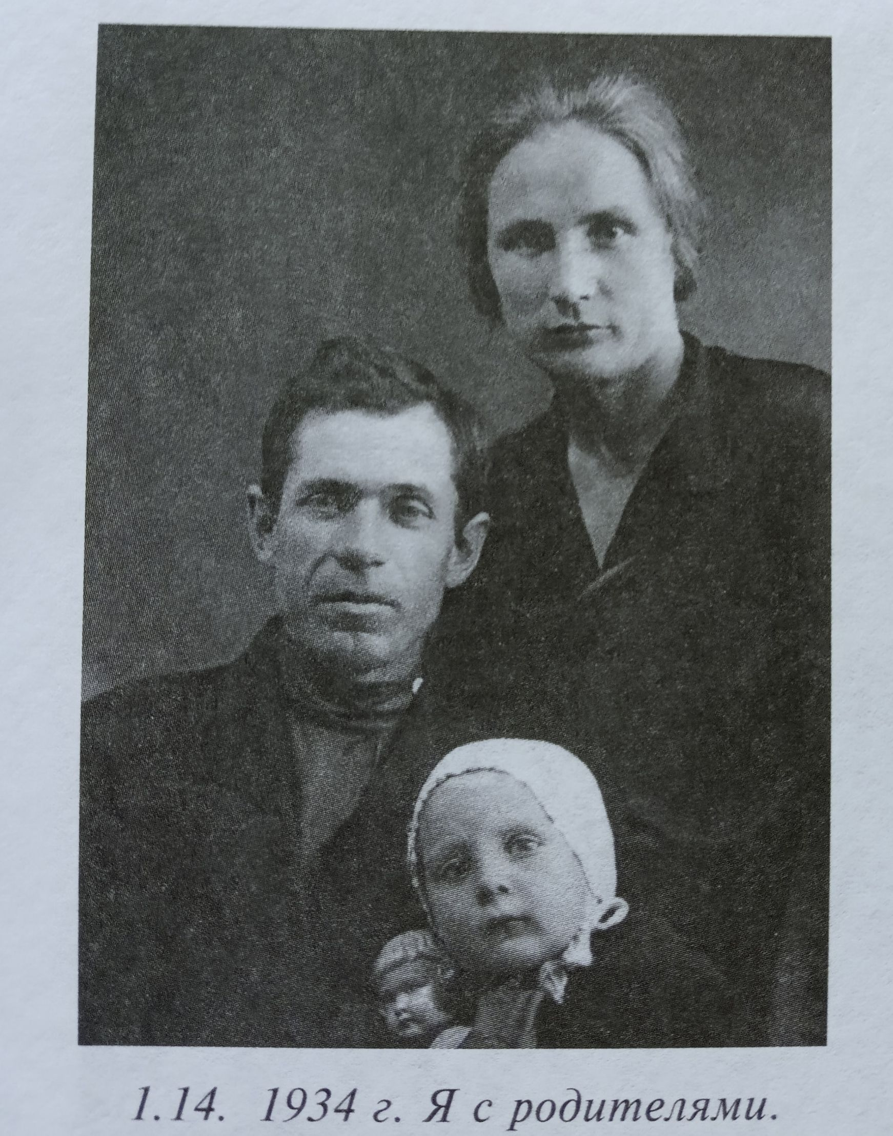 Семья Надежды Волковой
