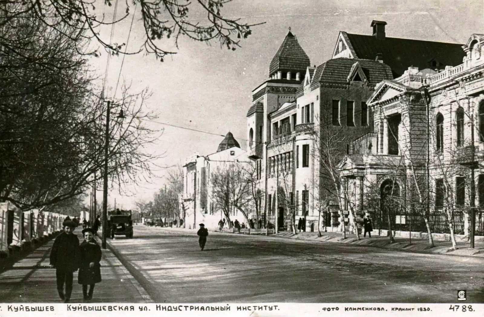 Улица Куйбышева в конце 1930-х годов