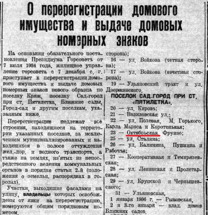 12 декабря 1935 года