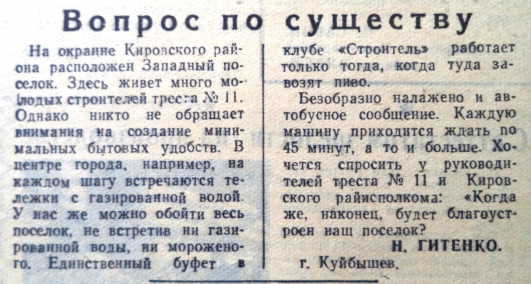 Sadovy-FOTO-16-VKts-1956-06-27-problemy_Zapadnogo_pos