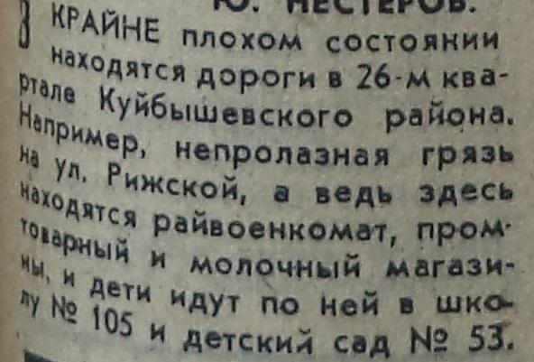 VZya-1982-11-18-neblag-vo_Rizh