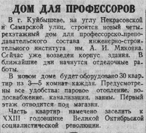 Волжская-коммуна-11-09-1940