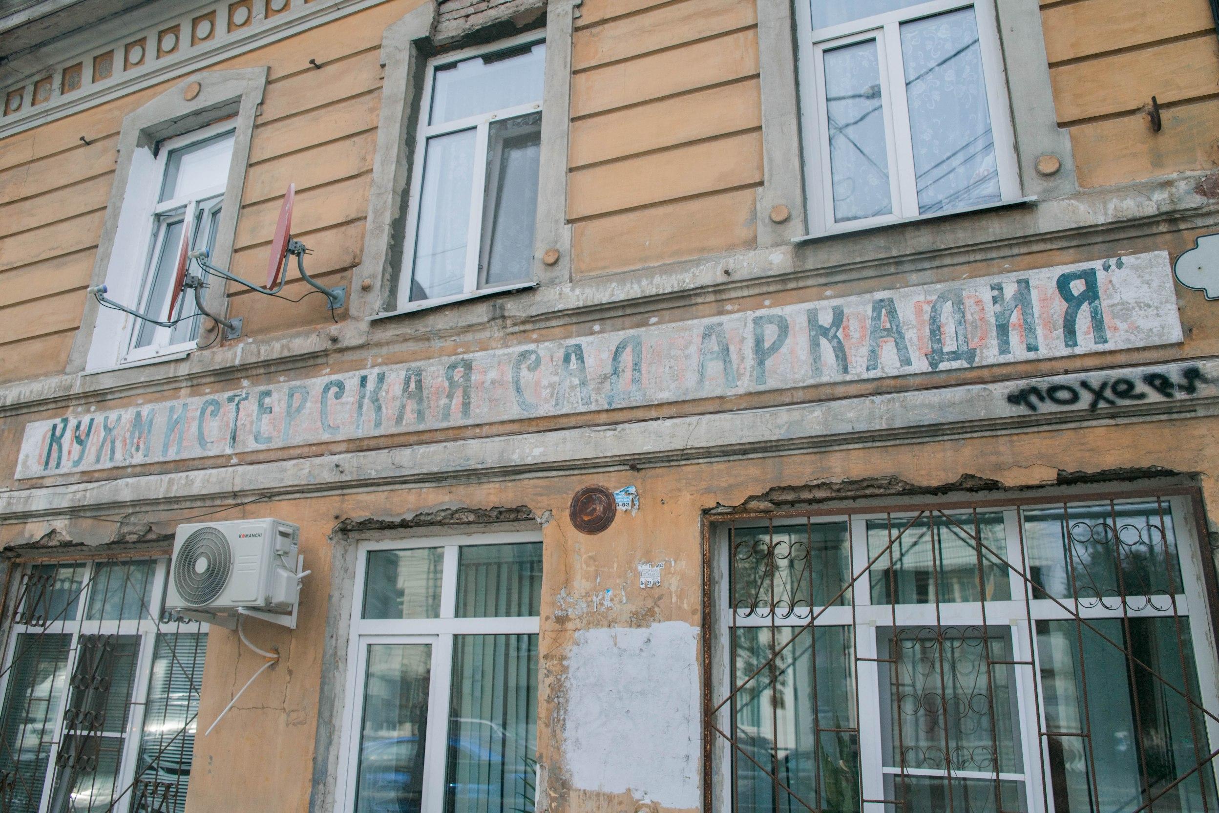Дом дворян Паршенских