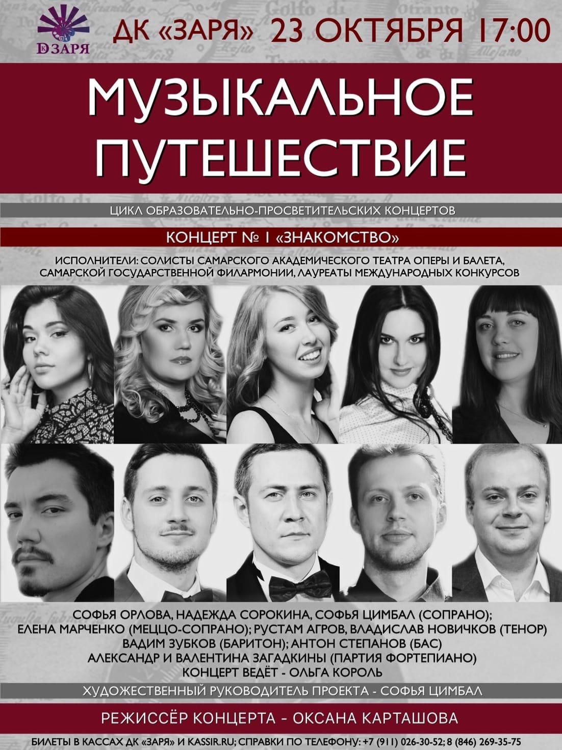 Концерт в ДК Заря