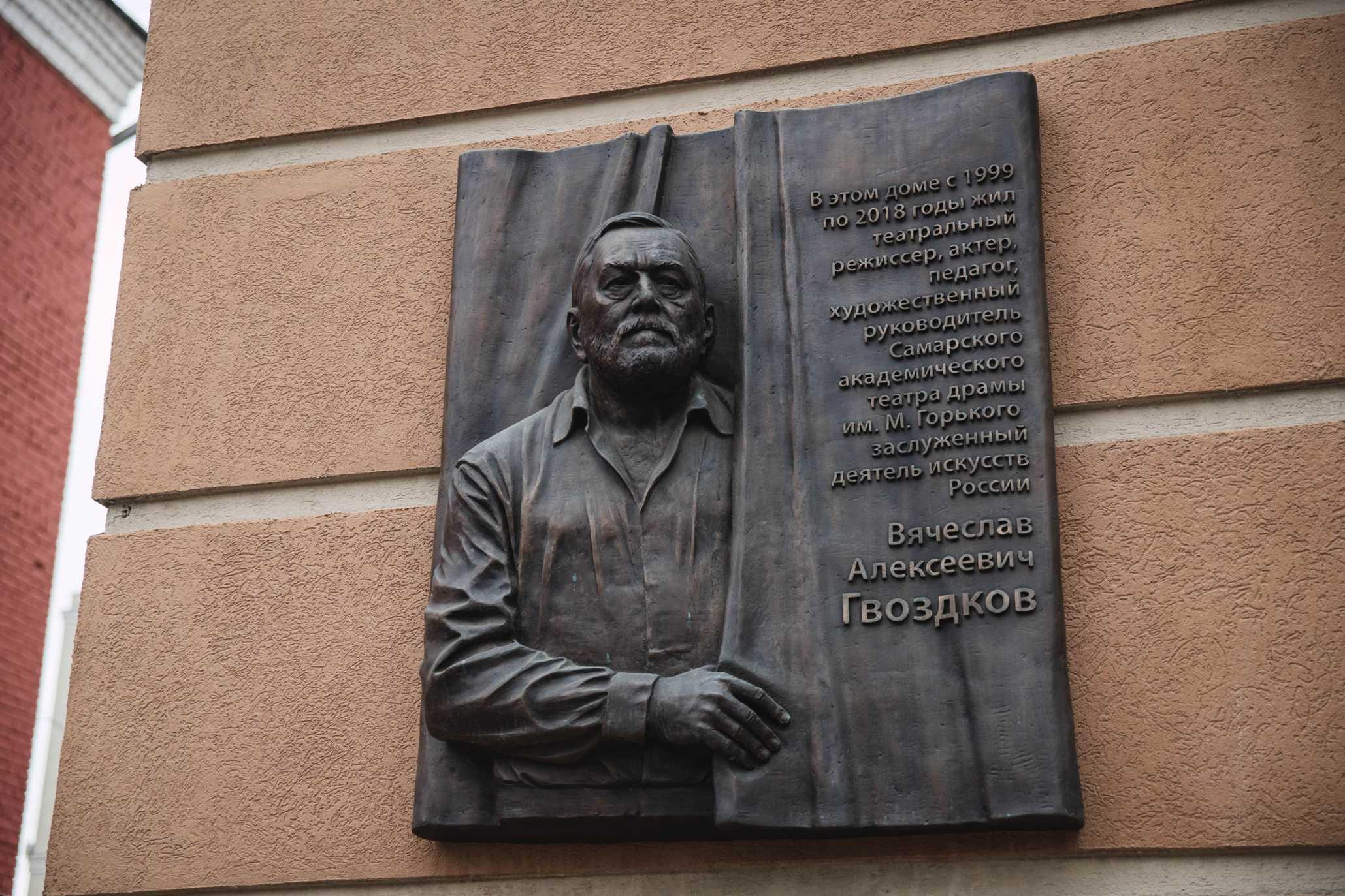 Мемориальная доска Гвоздкову