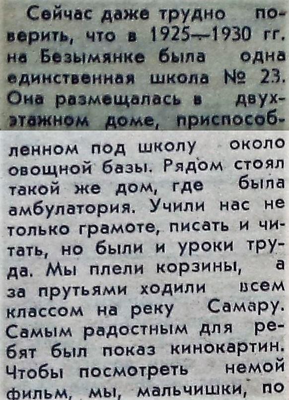 Рыночная-ФОТО-04-Ленинское Знамя-1986-13 июня
