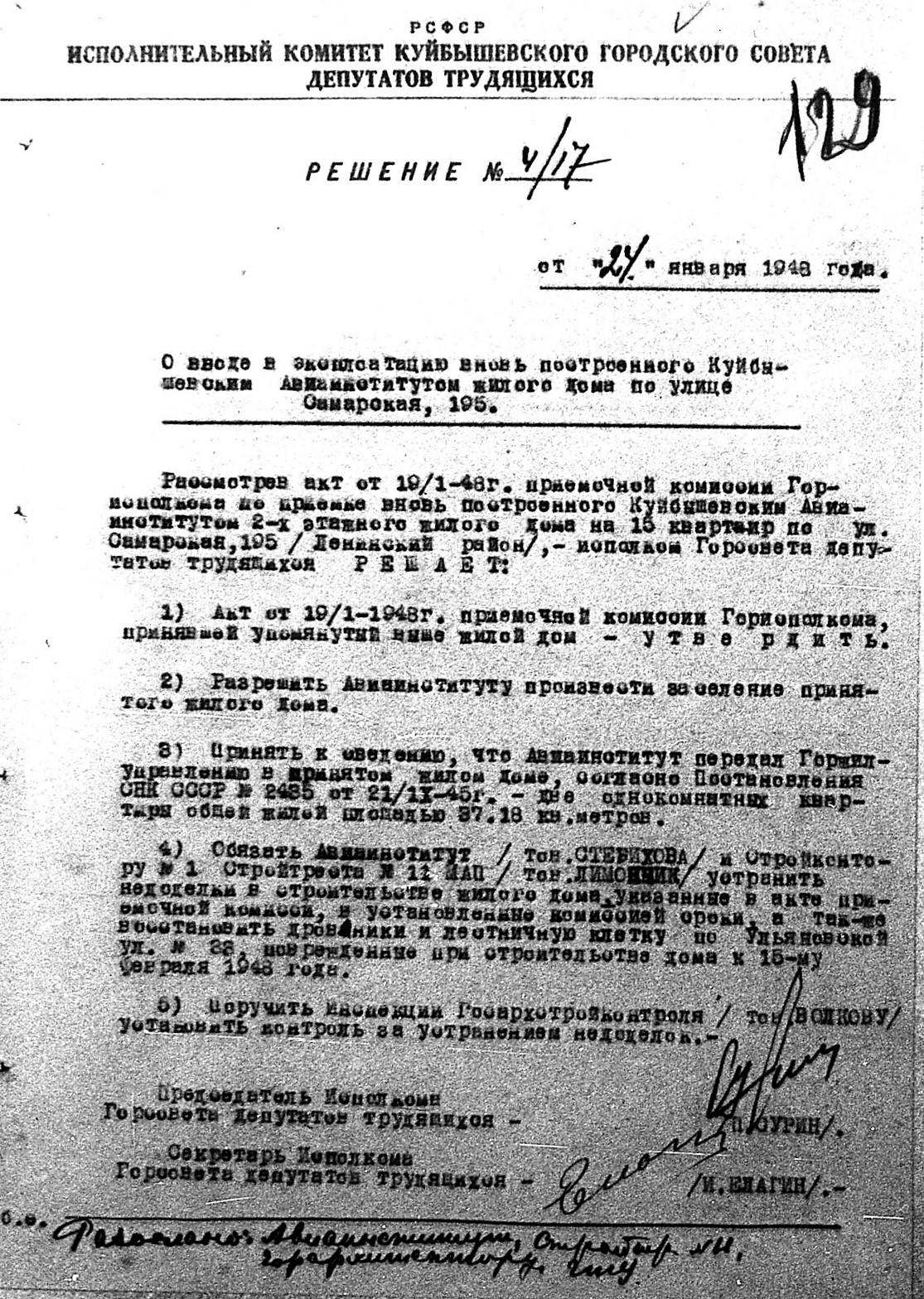Самарская, 195