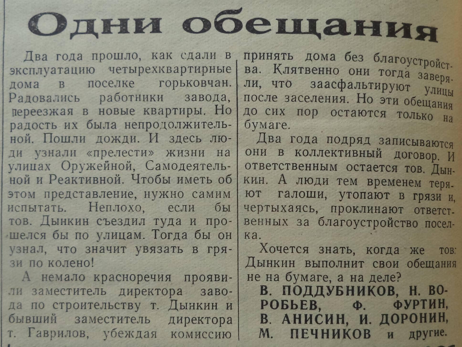 Самодеятельная-ФОТО-06-За Прогресс-1963-14 ноября-min
