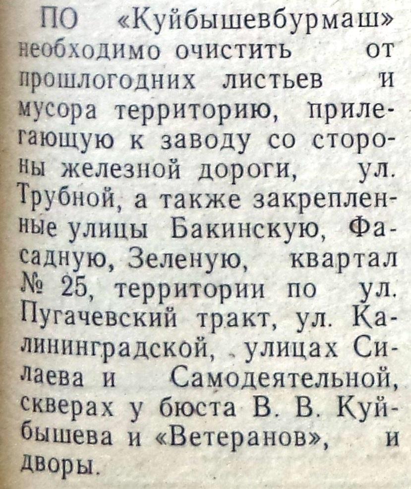 Самодеятельная-ФОТО-07-Заводская Трибуна-1990-4 апреля