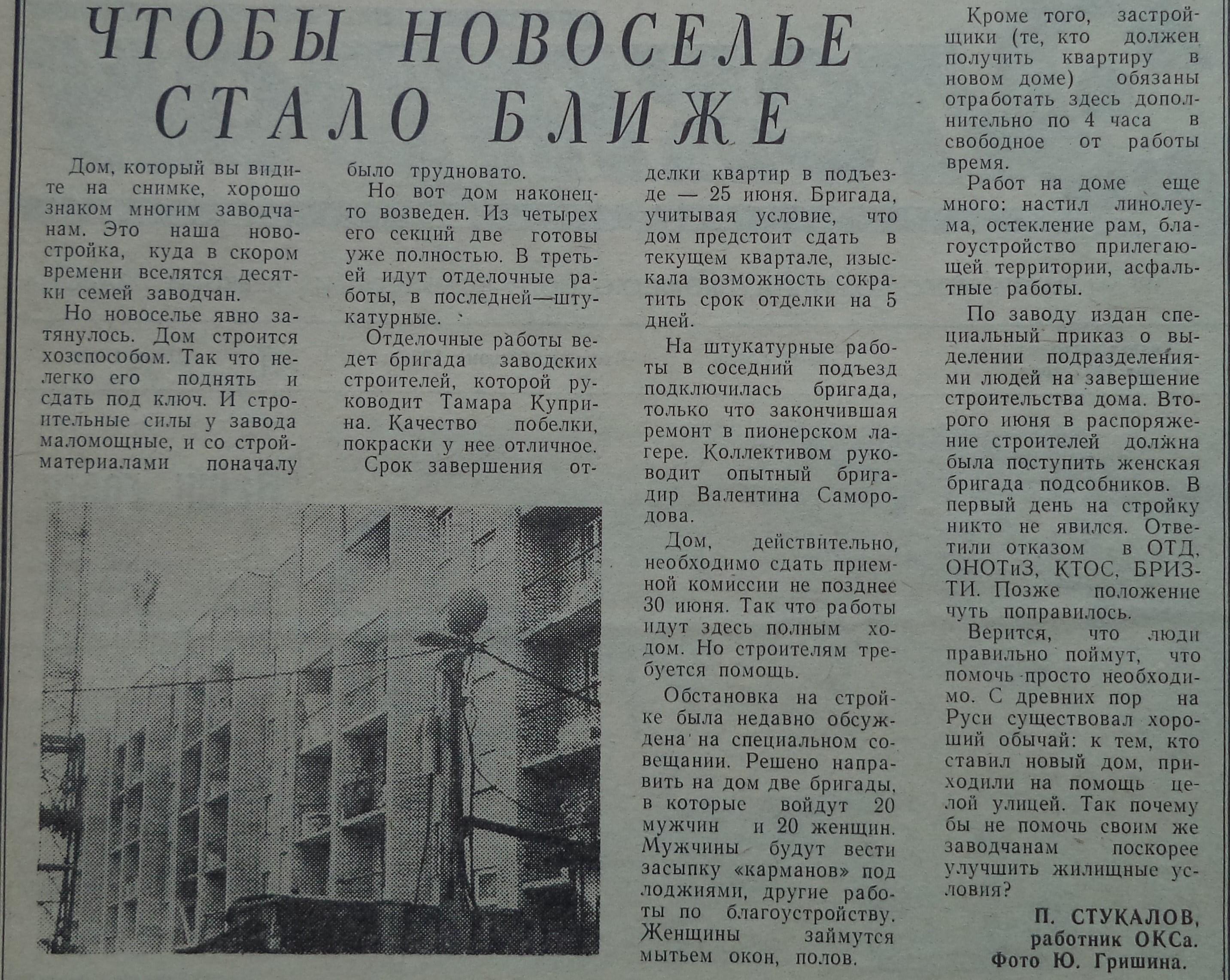 Саранская-ФОТО-08-Электрон-1987-9 июня