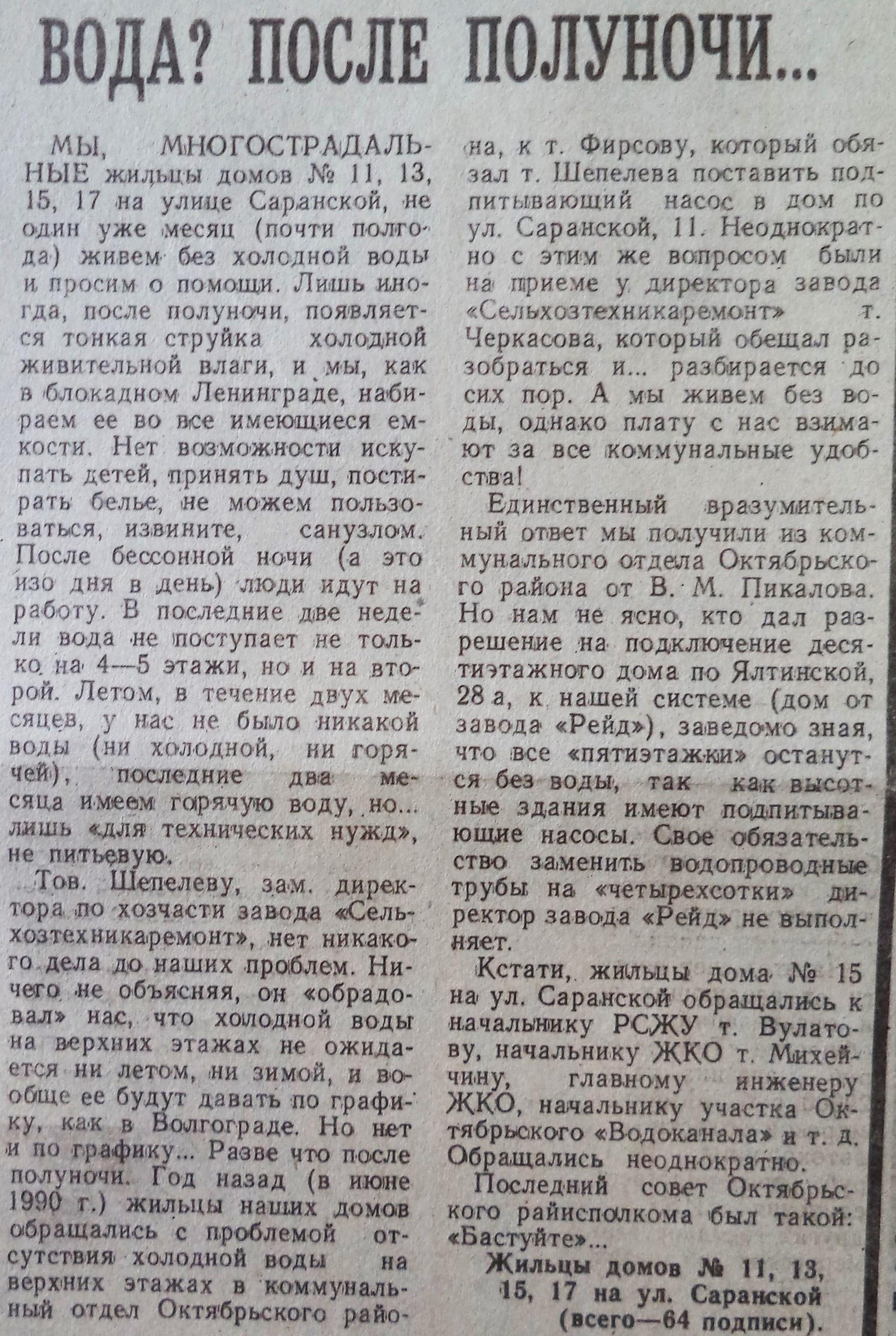 Саранская-ФОТО-09-ВЗя-1992-02-12-пробл. водоснабж. на Саран.-min