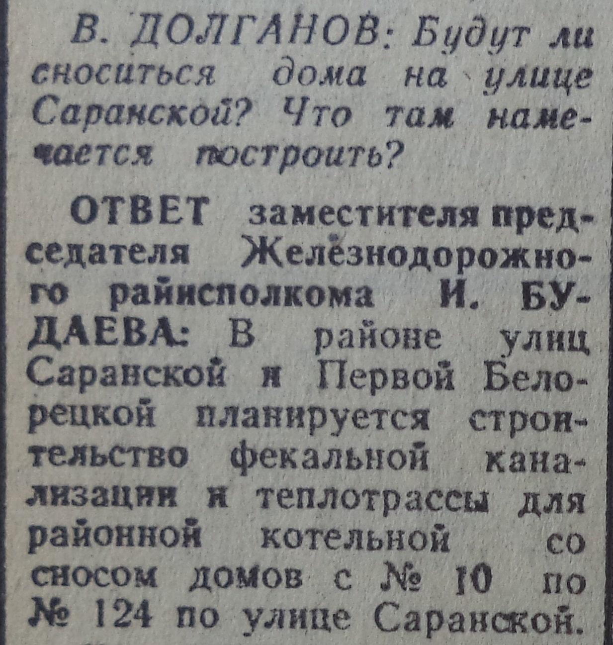 Саранская-ФОТО-11-ВЗя-1977-01-29-о сносе домов по Саранской-min