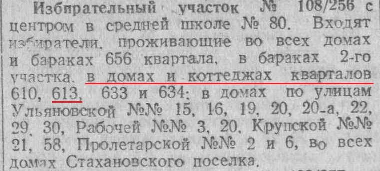 Сарапульский-ФОТО-03-выборы-1950