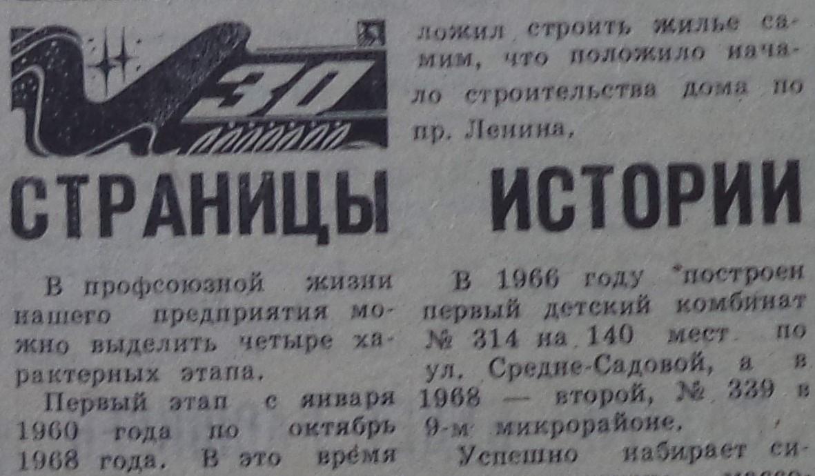 Сарапульский-ФОТО-10-Поиск-1989-25 октября