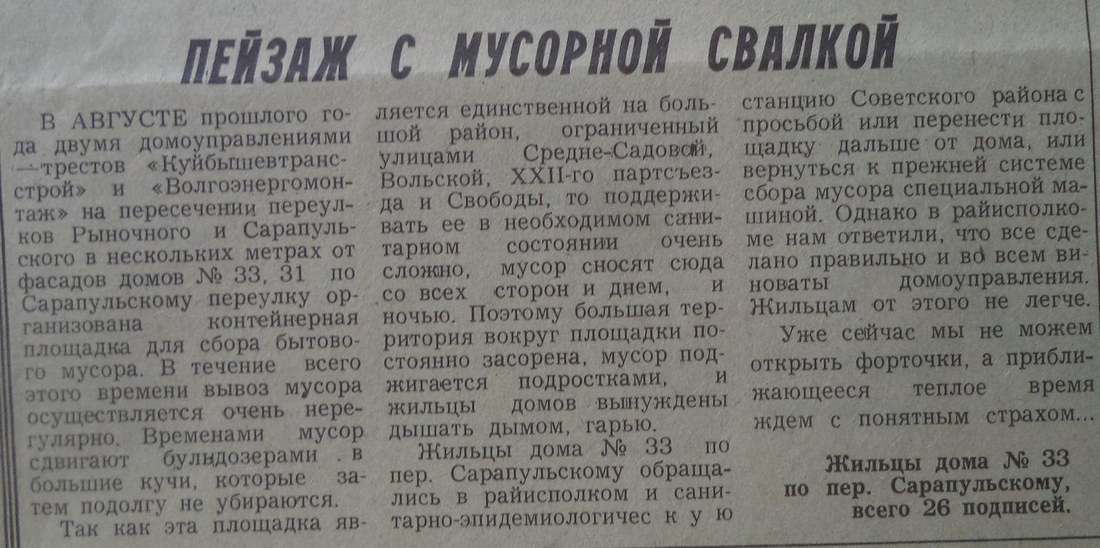 Сарапульский-ФОТО-14-ВЗя-1987-04-07-неблаг-во по Сарапул. пер.-33