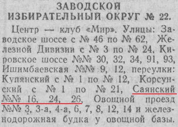 Саянский-ФОТО-03-выборы-1965