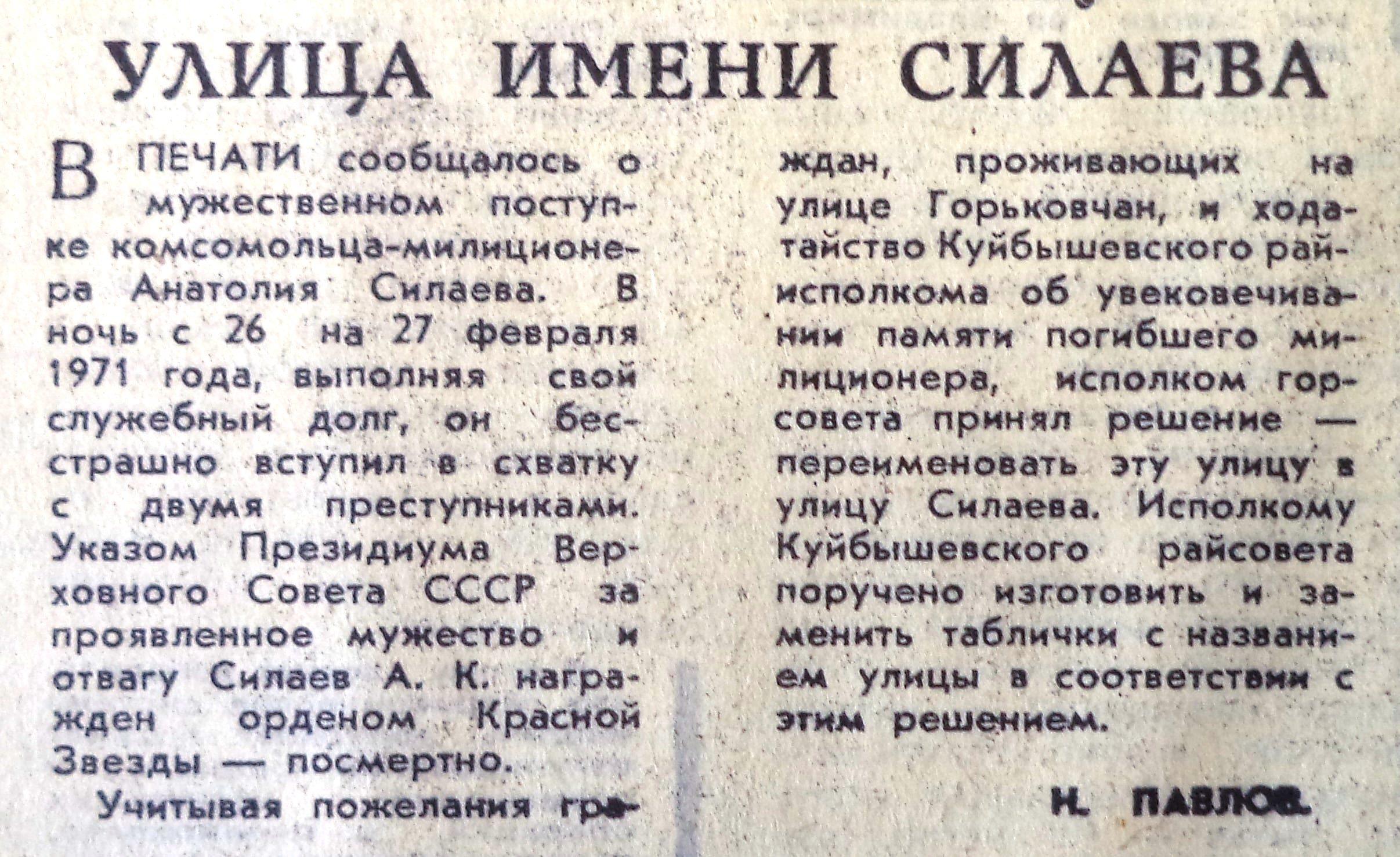 Силаева-ФОТО-13-ВЗя-1973-03-07-переименование ул. Силаева-min