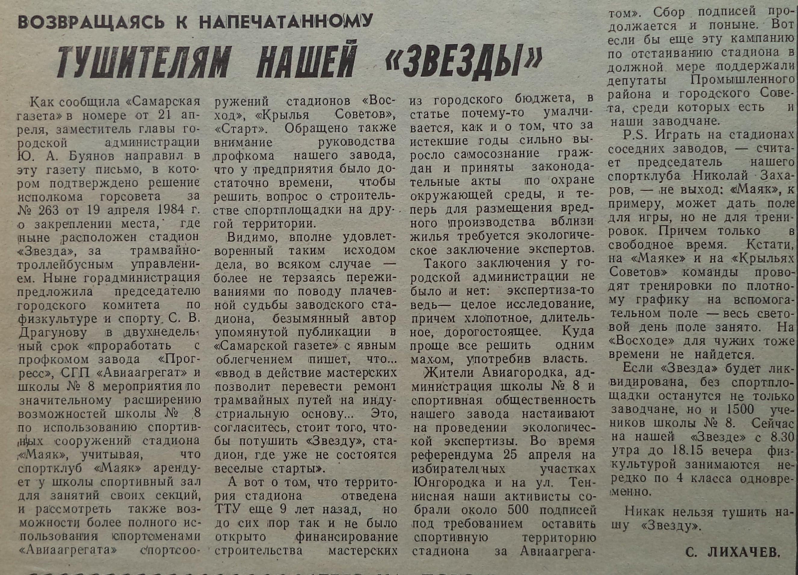 Стадионы-ФОТО-12-Передовик-1993-18 мая