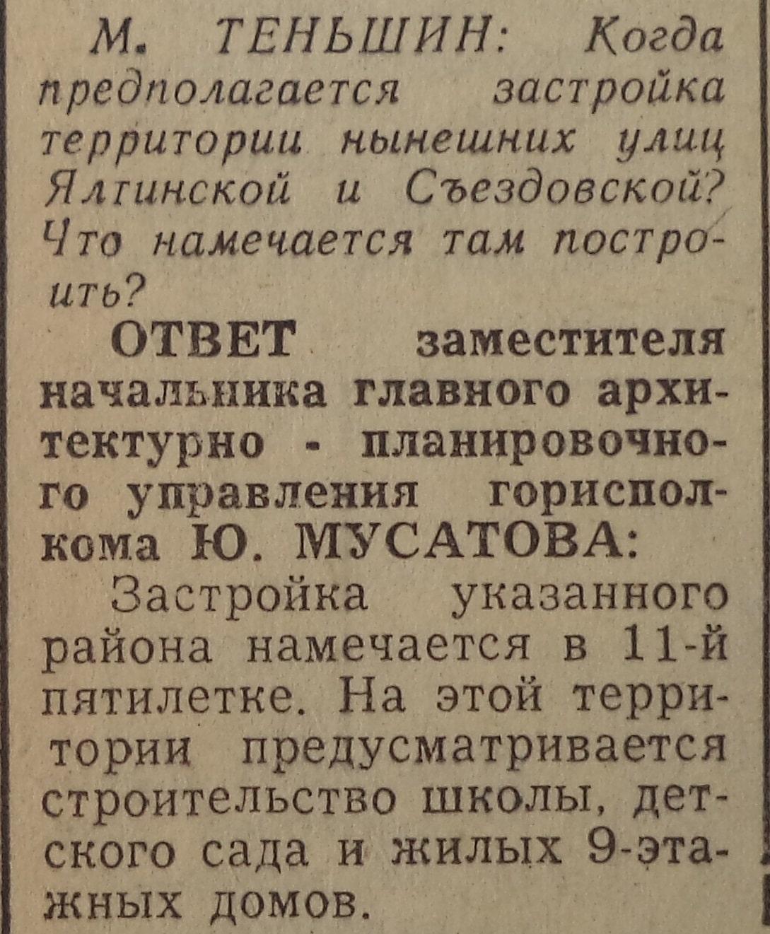 Съездовская-ФОТО-15-ВЗя-1979-01-13-о застройке Ялт. и Съезд.-min
