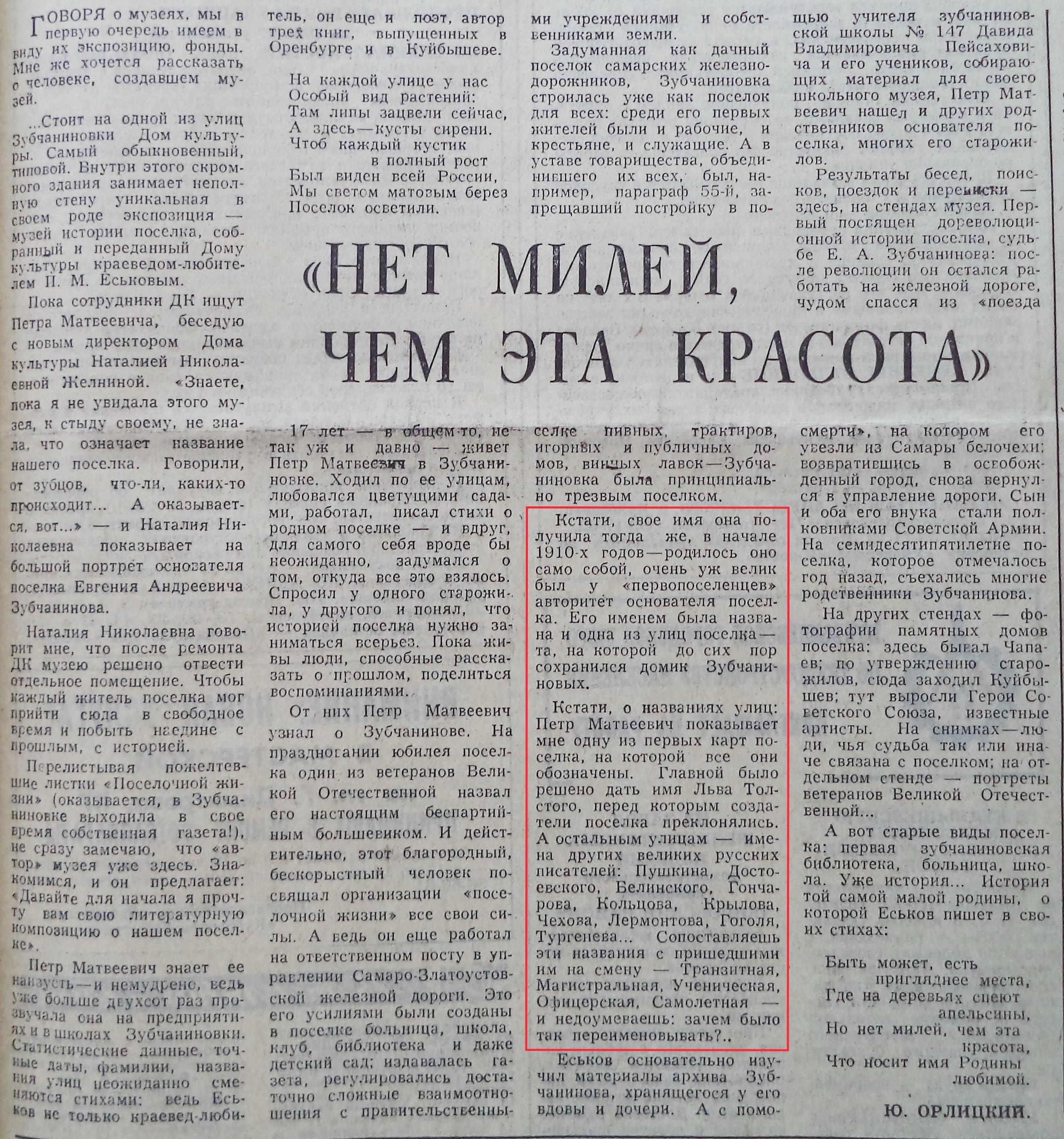 С-ФОТО-05-Самолётная-ВЗя-1986-08-13-ДК в Зубч. и краеведение-min