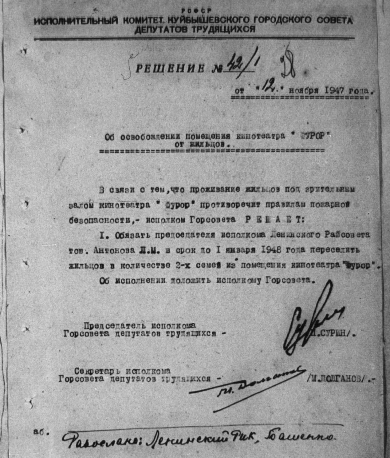 1947 год
