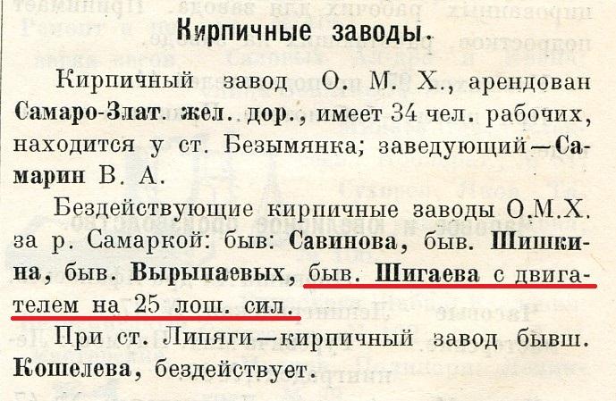 Вся Самара 1925г   185