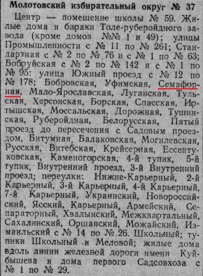 Семафорная-ФОТО-02-выборы-1952