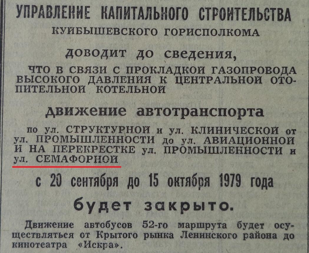 Семафорная-ФОТО-12-ВЗя-1979-09-21-объявл. о закрыт. движ. по Клин. и по Структ.