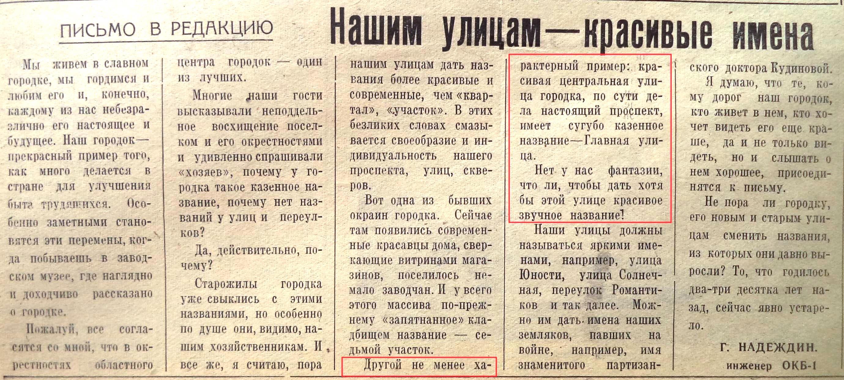 Сергея Лазо-ФОТО-01-Маяк-1968-01-08-о названиях улиц посёлка-min