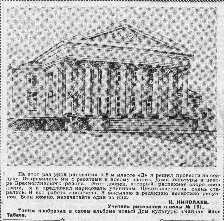 Газетная заметка 1962 года