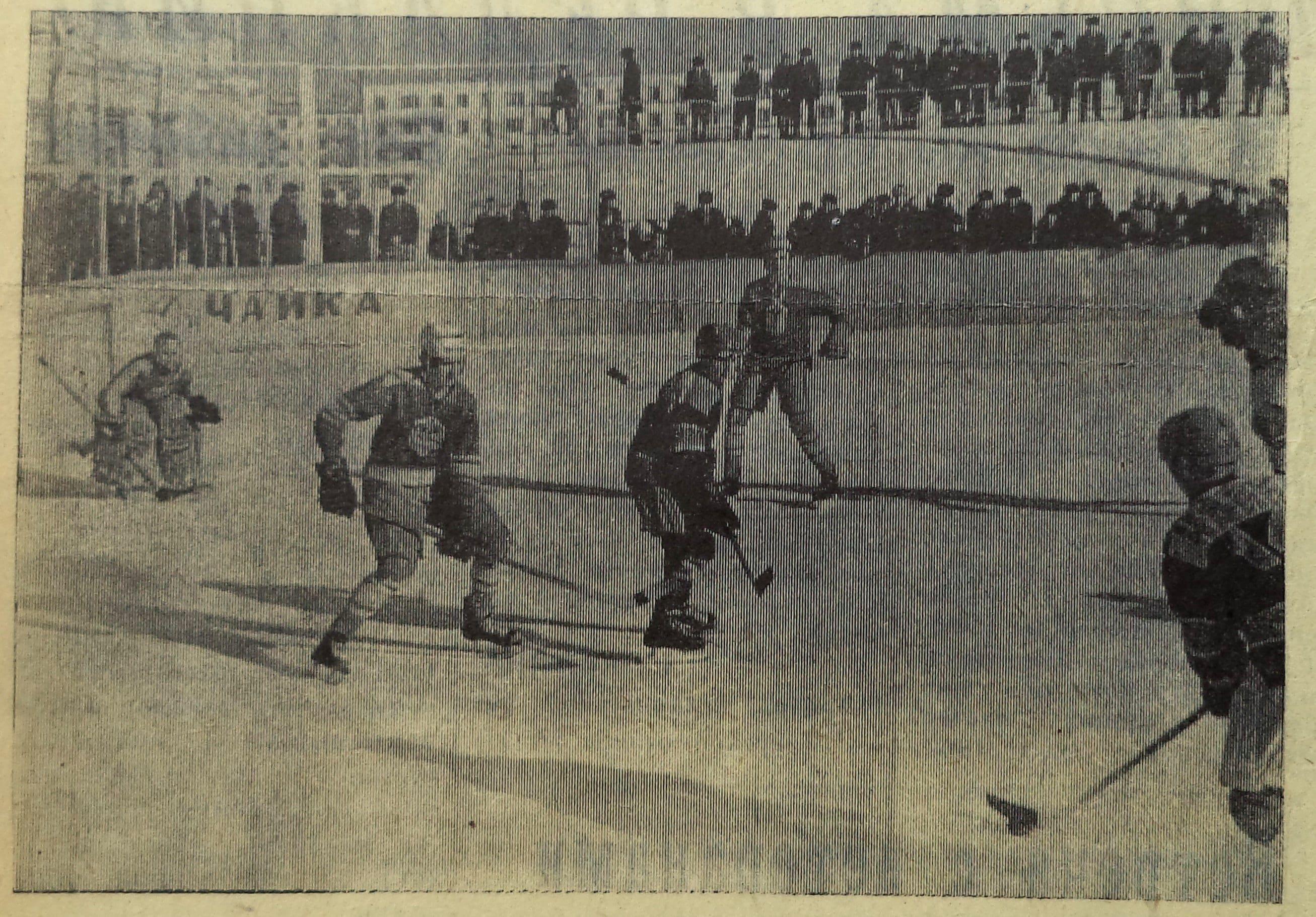 Сергея Лазо-ФОТО-37-Маяк-1974-03-04-фото хоккея со стадиона Чайка-min-min