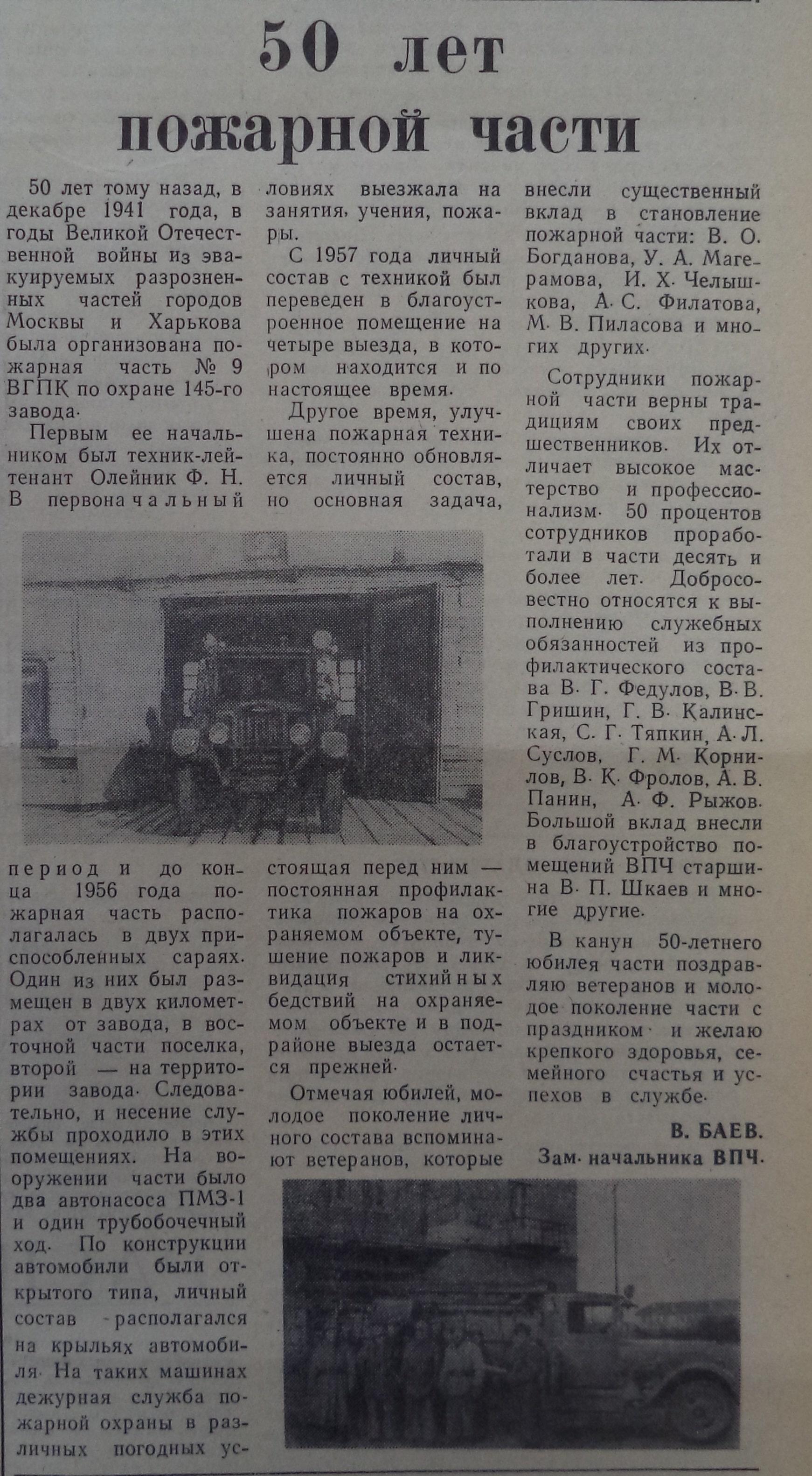 Сергея Лазо-ФОТО-38-Маяк-1991-12-20-50 лет пожарной части-min