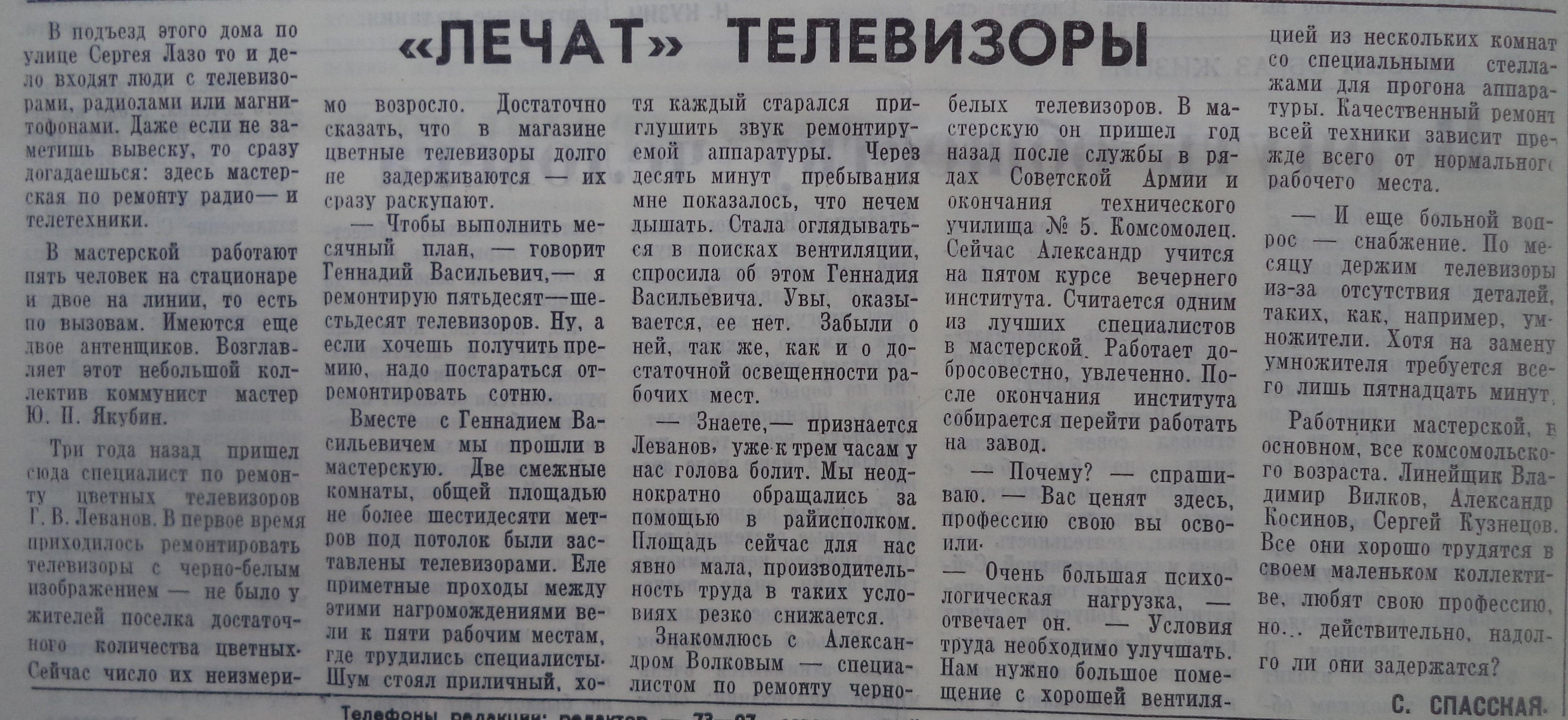 Сергея Лазо-ФОТО-41-Маяк-1986-09-29-телеат. на Лазо-min