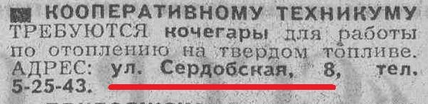 Сердобская-ФОТО-05-ВКа-1967-12-15-объявления Кооп.техн.