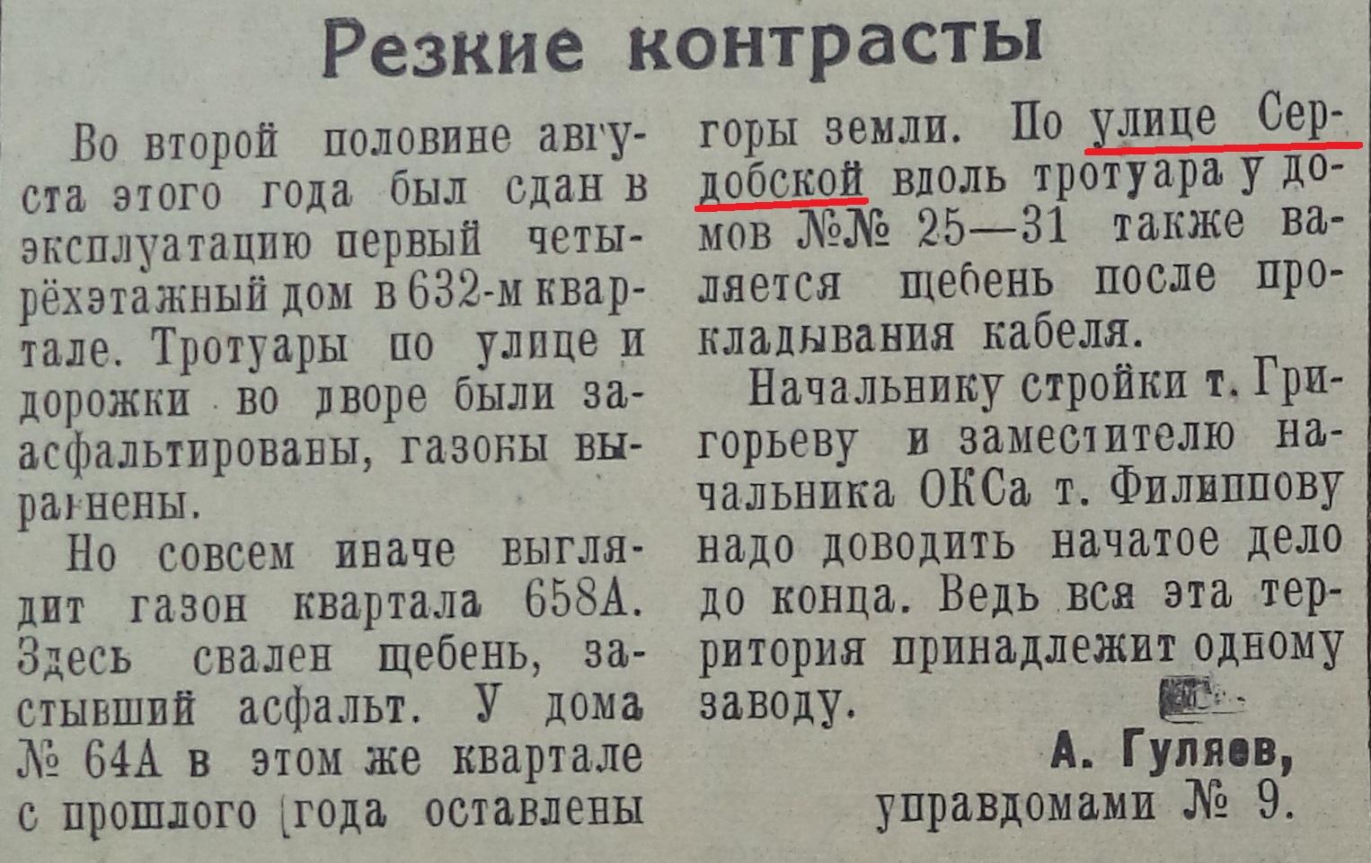 Сердобская-ФОТО-10-За ударные темпы-1960-15 октября