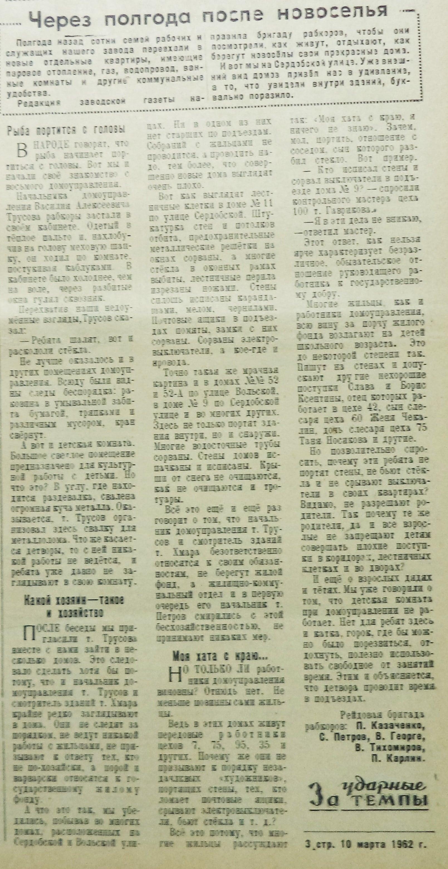 Сердобская-ФОТО-15-За ударные темпы-1962-10 марта